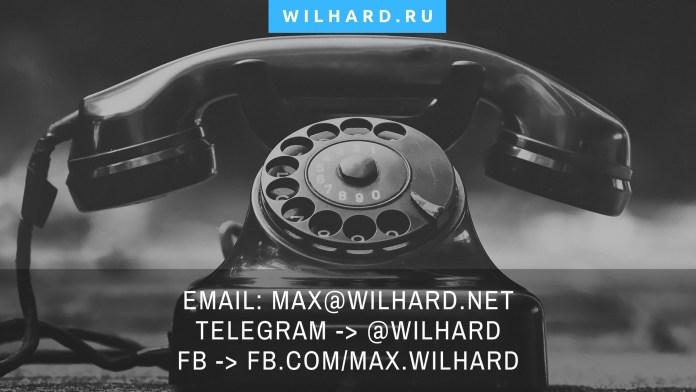 Контакты wilhard.ru