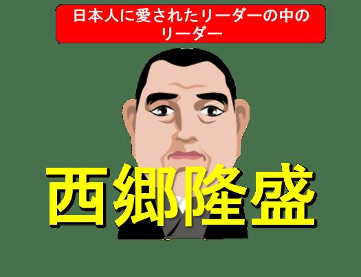 日本人に愛されたリーダーの中のリーダー