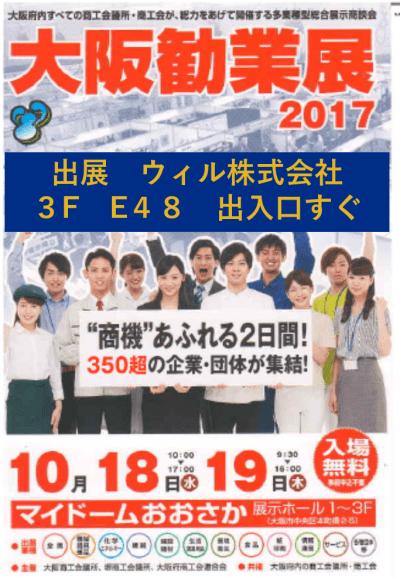 大阪勧業展に出展します E48