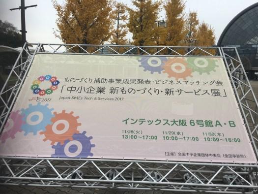 新しいものづくり インテック大阪