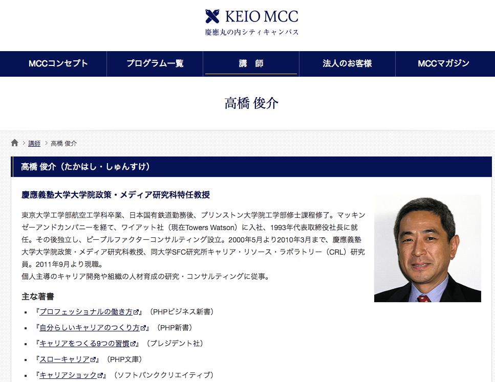 多様な働き方改革の視点と生産性 高橋俊介先生