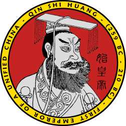 Qin Shi Huang Portrait Seal_William Marshal Store