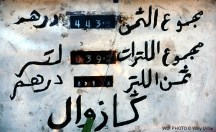 Surtidor de Gasolina. Sidi Ifni. Marruecos. WU PHOTO © Willy Uribe Archivo fotográfico Reportajes