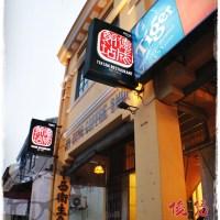 槟城美食日记 老字号 德成饭店