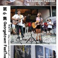 畅游槟城播客节目 第一集 Georgetown Festival (Feat:Oh,My Penang!)