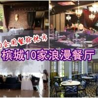 【槟城美食】2016 槟城10家浪漫餐厅