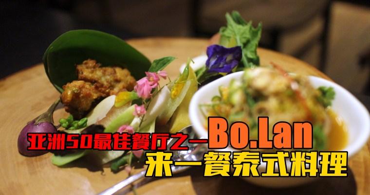 曼谷美食:Bo.Lan 精致泰国餐
