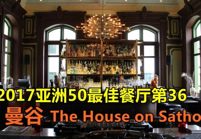 曼谷美食:The House on Sathorn