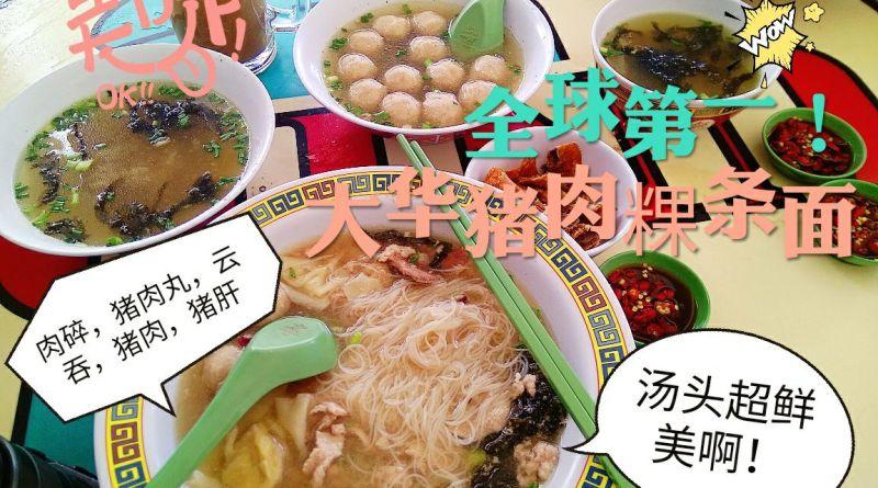 新加坡美食:大华猪肉粿条面 Tai Hwa Eating House
