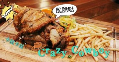 槟城美食:美式墨西哥式料理  Crazy Cowboy