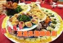 北海美食:富满楼  Hok Mun Restaurant 龙皇乳猪鲍鱼宴