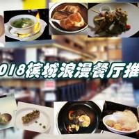 槟城美食:2018年浪漫餐厅推荐