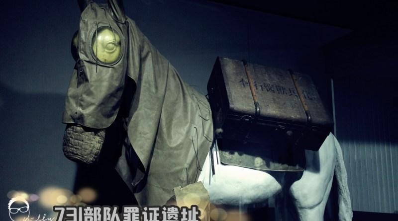 哈尔滨之旅 – 侵华日军第731部队旧址