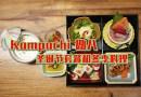 勘八 Kampachi – 冬季料理与圣诞套餐