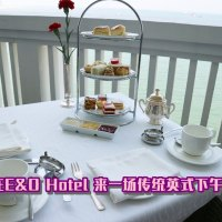 在 E&O Hotel 来一场高贵典雅的英式下午茶