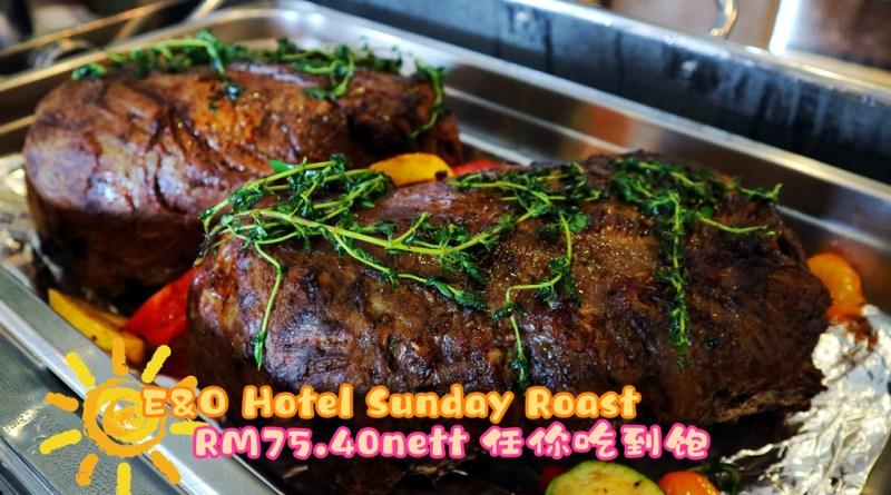 爱吃烤肉的你,千万别错过 E&O Hotel Sunday Roast