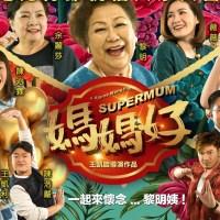 大马电影:妈妈好 Supermum