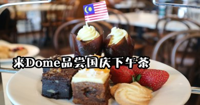Dome Cafe – 国庆下午茶