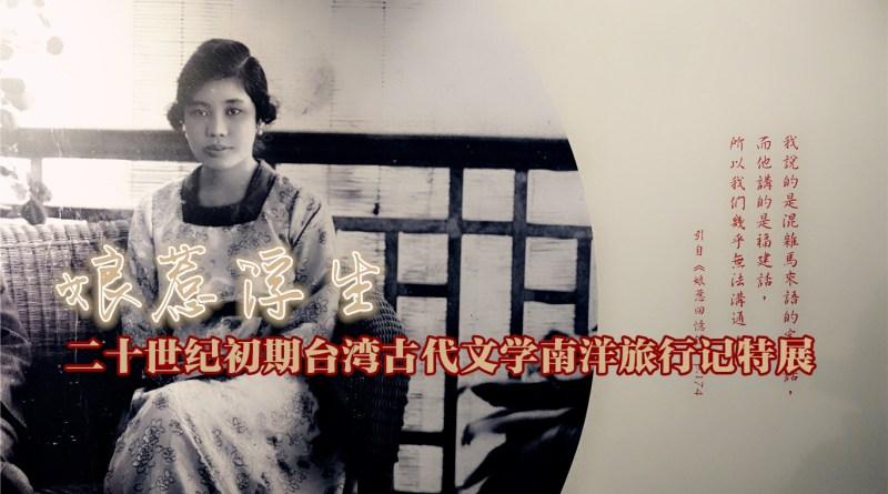 台南之旅2019 – 赴一场文学之旅 《娘惹浮生》