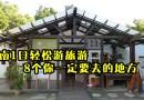 【台南旅游】台南轻松一日游旅游攻略