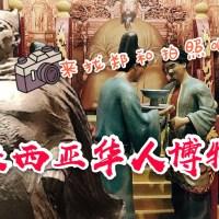 【吉隆坡旅游】来找郑和拍照 - 马来西亚华人博物馆