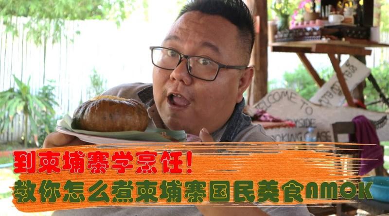暹粒之旅:到柬埔寨学烹饪!教你煮柬埔寨国民美食AMOK