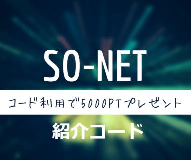 So-net(ソネット)NURO 光紹介キャンペーンコード【2019年9月版】