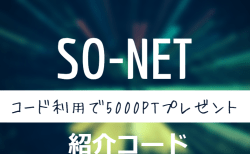 So-net(ソネット)紹介キャンペーンコード 過去発行分