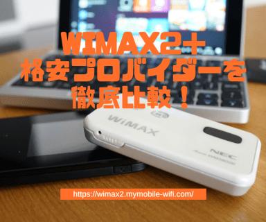 wimax2 比較 2018年11月最安のおすすめのワイマックスキャンペーン