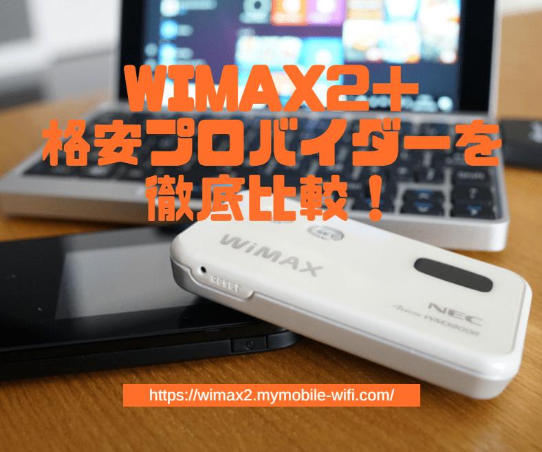 ワイマックス【wimax2】比較 2018年8月の最安おすすめキャンペーン