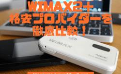 wimax2 比較 2018年10月最安のおすすめのワイマックスキャンペーン