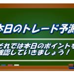 11/8 本日のトレード予測『日経225先物で勝つために・・・』