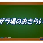 11/21 『値詰まり傾向はどこまで継続するか?』 ザラ場のおさらい