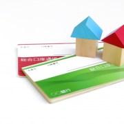 住宅売却時の住宅ローンはどうすべきか