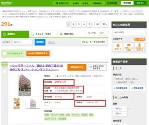 suumoでマンション価格相場を調べる方法のイメージ