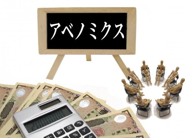 安倍政権による低金利政策のイメージ