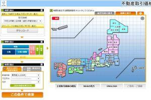 土地総合情報システム-検索画面