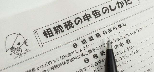 相続税の申告の仕方