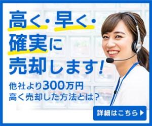 高く・早く・確実に売却します!他社より300万円高く売却した方法とは?2