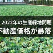2022年問題 不動産価格が大暴落!?