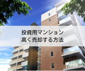 投資用ワンルームマンション高く売却する方法