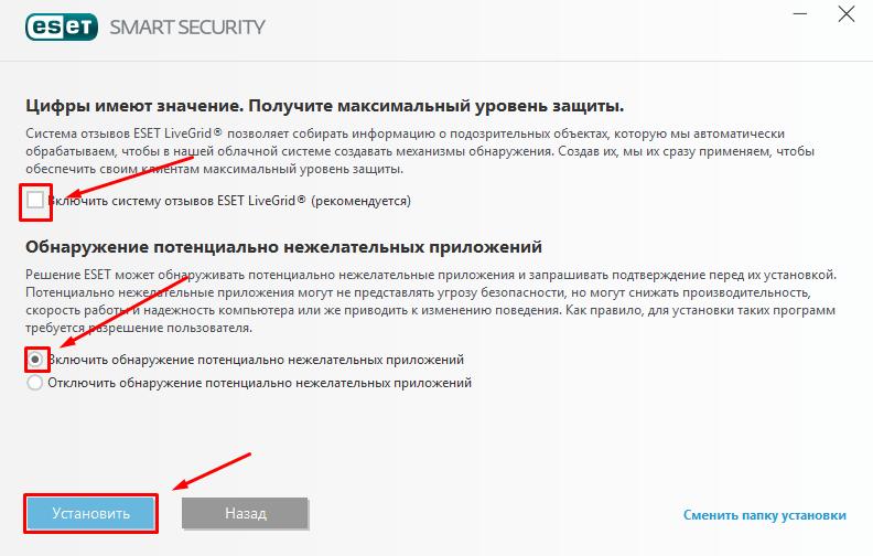 ustanovka-nod32-na-windows10-win10help.ru_9.png