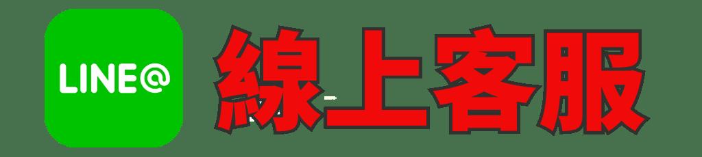 台灣運彩網路會員申辦加賴@win1398
