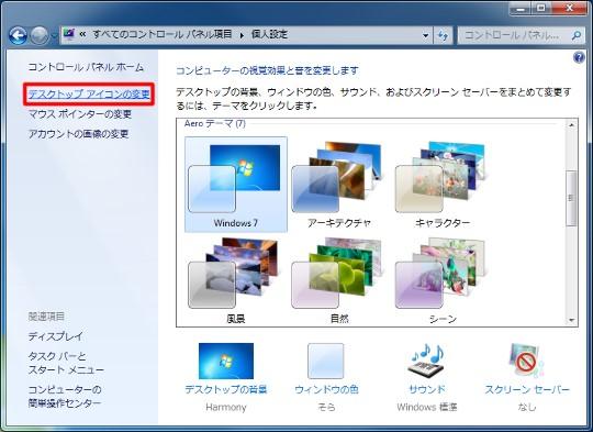 デスクトップからごみ箱が消えてしまった場合の対処方法/デスクトップに特殊アイコンを表示するには