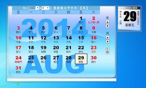 Solar 2014 Calendar Lunar And
