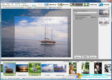 Редактор фотографий скачать бесплатно для Windows 7 (32/64 ...