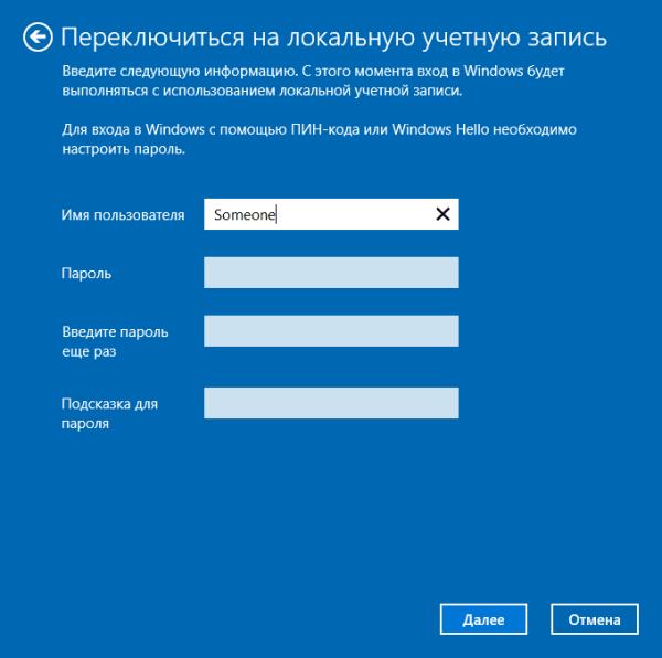Как легко удалить учетную запись Майкрософт в Windows 10