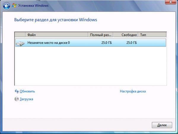 Windows 7 орнату терезесінде жүйені орнату үшін бөлімді таңдау