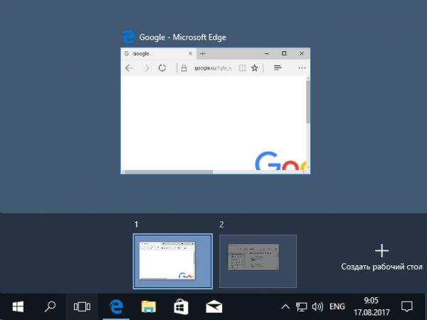 Windows 10 Desktop Manager พร้อมที่จะทำงาน