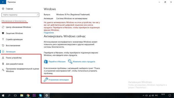 """Παράθυρο ρυθμίσεων """"ενεργοποίησης"""" στα Windows 10"""